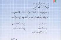 Moshiran Grades